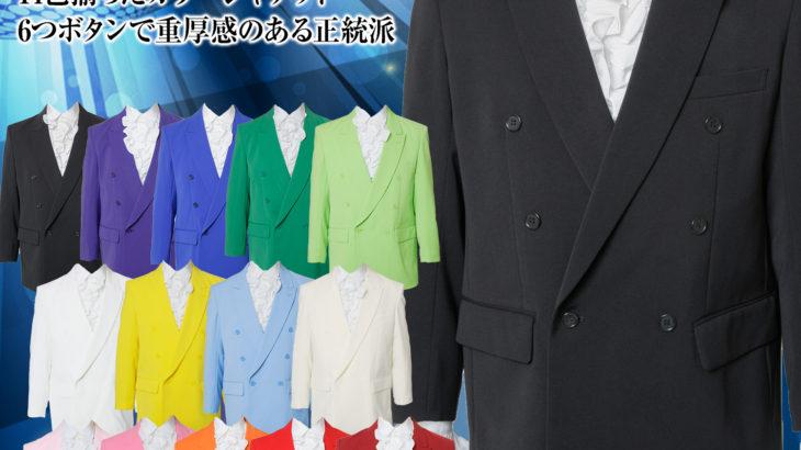 カラオケ衣装が揃う店はこちらです!晴れのステージも当店のジャケットを羽織れば雰囲気バッチリ♪